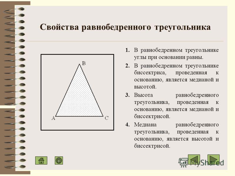 Треугольник называется равнобедренным, если две его стороны равны. Равные стороны называются боковыми сторонами, а третья сторона – основанием равнобедренного треугольника. На рисунке АВ = ВС, АВ и ВС – боковые стороны равнобедренного треугольника АВ