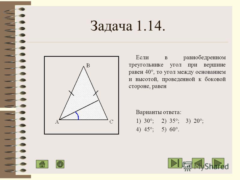 Свойства равнобедренного треугольника 1.В равнобедренном треугольнике углы при основании равны. 2.В равнобедренном треугольнике биссектриса, проведенная к основанию, является медианой и высотой. 3.Высота равнобедренного треугольника, проведенная к ос