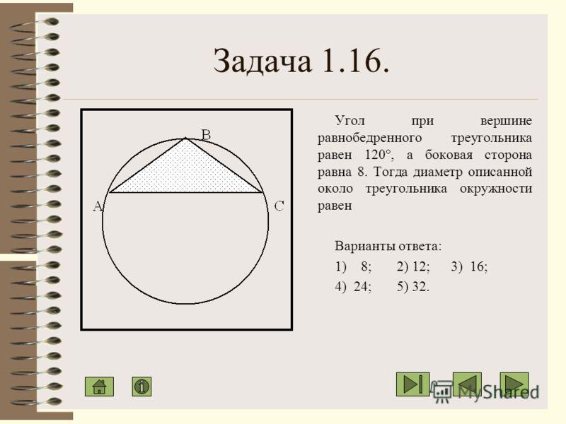 Задача 1.15. Если биссектриса внешнего угла при основании равнобедренного треугольника образует с основанием угол 132, то угол при вершине треугольника равен Варианты ответа: 1) 30 ; 2) 15 ; 3) 18 ; 4) 45 ; 5) 12.