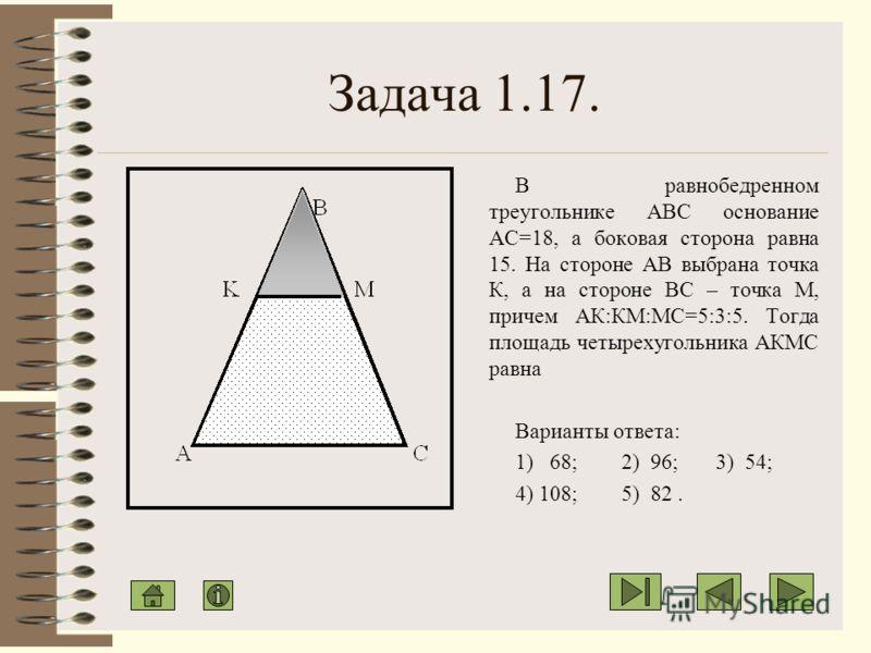 Задача 1.16. Угол при вершине равнобедренного треугольника равен 120, а боковая сторона равна 8. Тогда диаметр описанной около треугольника окружности равен Варианты ответа: 1) 8; 2) 12; 3) 16; 4) 24; 5) 32.