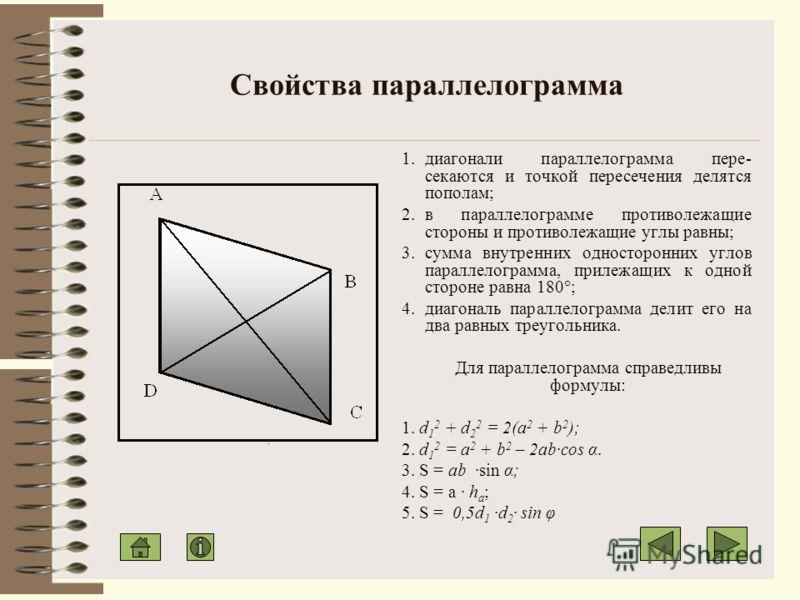 a, b – смежные стороны; α – угол между смежными сторонами; d 1, d 2 – диагонали; φ – угол между диагоналями; h a – высота, проведенная к стороне а ( рис. 2). Четырехугольник является параллелограммом, если: 1.его диагонали пересекаются и точкой перес