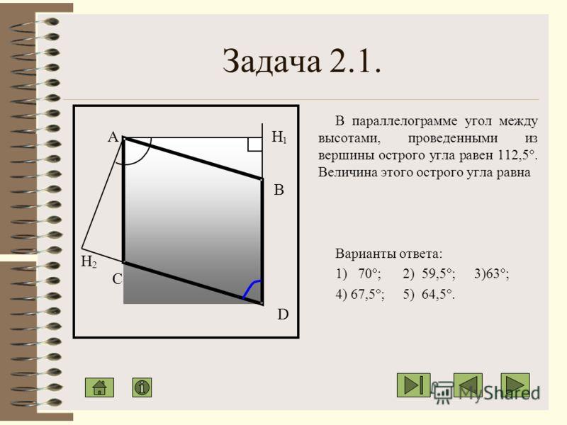 Геометрия приближает разум к истине Платон