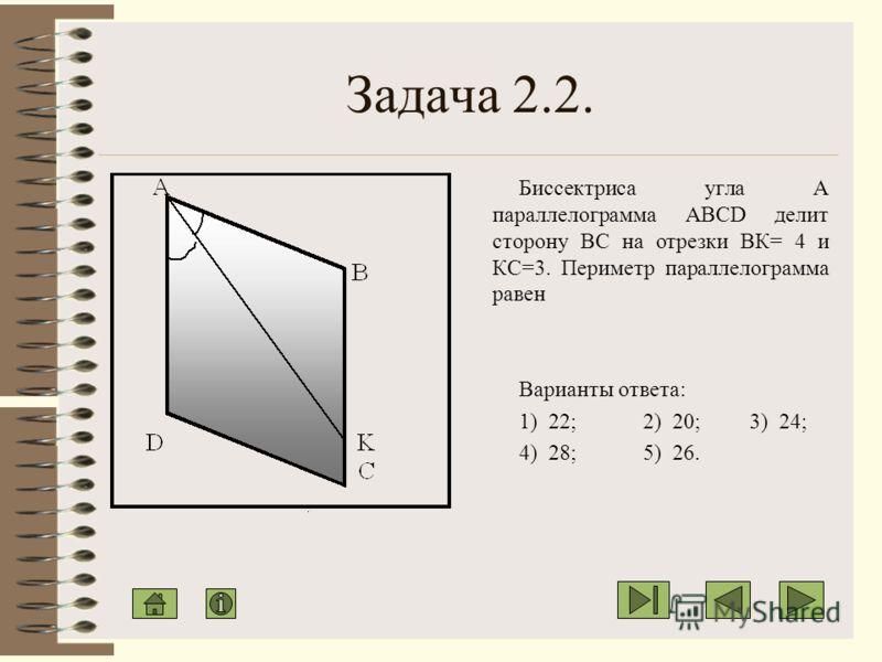 Задача 2.1. В параллелограмме угол между высотами, проведенными из вершины острого угла равен 112,5. Величина этого острого угла равна Варианты ответа: 1) 70 ; 2) 59,5 ; 3)63 ; 4) 67,5 ; 5) 64,5. A H 1 α B H 2 C ? D