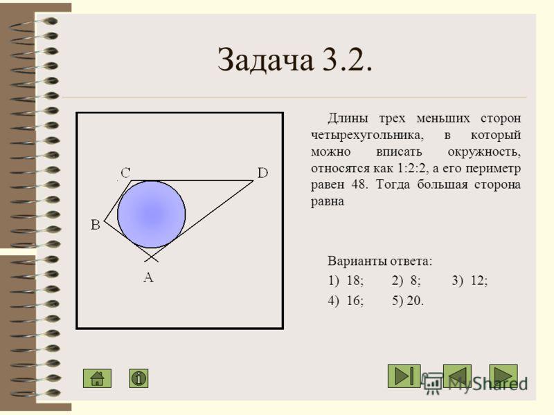 Задача 3.1. Если в четырехугольнике ABCD известны углы CBD=58, ABD=44, ADC=78, то угол CAD равен Варианты ответа: 1) 29 ; 2) 58 ; 3) 44 ; 4) 78 ; 5) 39. В С 58 44 78 ? АD