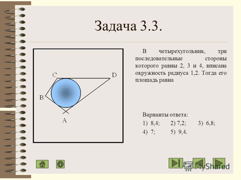 Задача 3.2. Длины трех меньших сторон четырехугольника, в который можно вписать окружность, относятся как 1:2:2, а его периметр равен 48. Тогда большая сторона равна Варианты ответа: 1) 18; 2) 8; 3) 12; 4) 16; 5) 20.