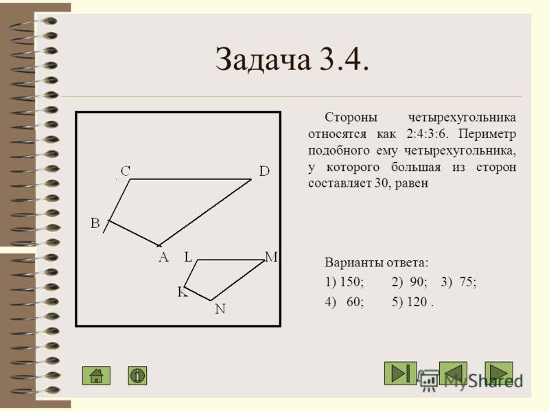 Задача 3.3. В четырехугольник, три последовательные стороны которого равны 2, 3 и 4, вписана окружность радиуса 1,2. Тогда его площадь равна Варианты ответа: 1) 8,4; 2) 7,2; 3) 6,8; 4) 7; 5) 9,4.