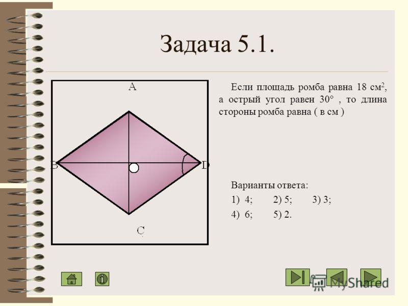 Математика … выявляет порядок, симметрию и определенность, а это – важнейшие виды прекрасного. Аристотель.