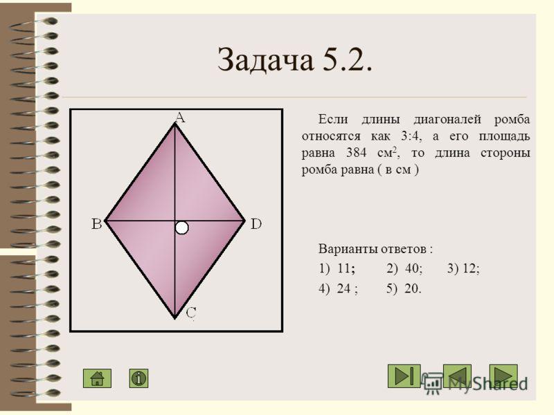 Задача 5.1. Если площадь ромба равна 18 см 2, а острый угол равен 30, то длина стороны ромба равна ( в см ) Варианты ответа: 1) 4; 2) 5; 3) 3; 4) 6; 5) 2.
