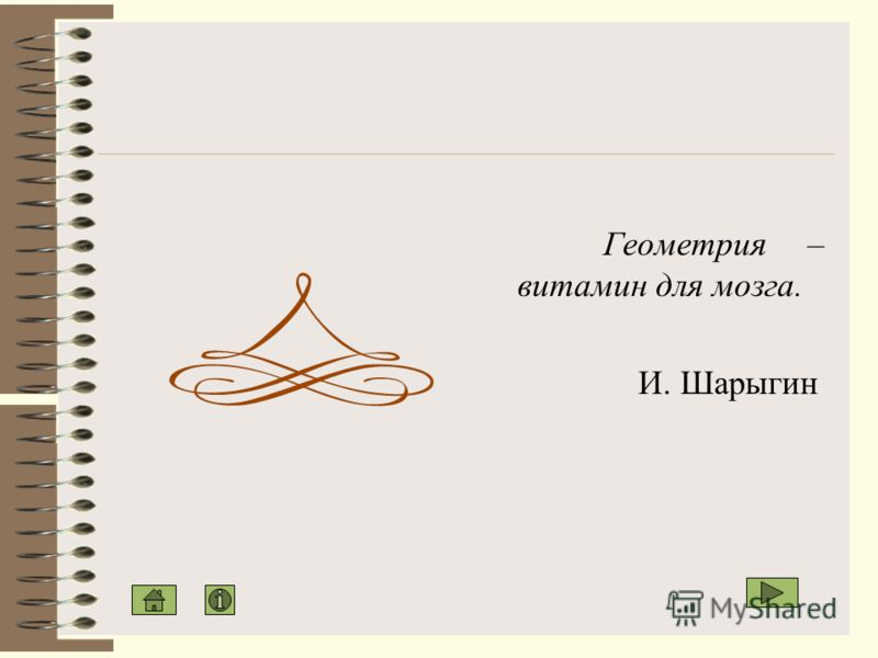 Задача 5.3. Если длины диагоналей ромба равны 6 см и 8 см, то длина стороны ромба равна ( в см ) Варианты ответов : 1) 4; 2) 5; 3) 3; 4) 6; 5) 2.