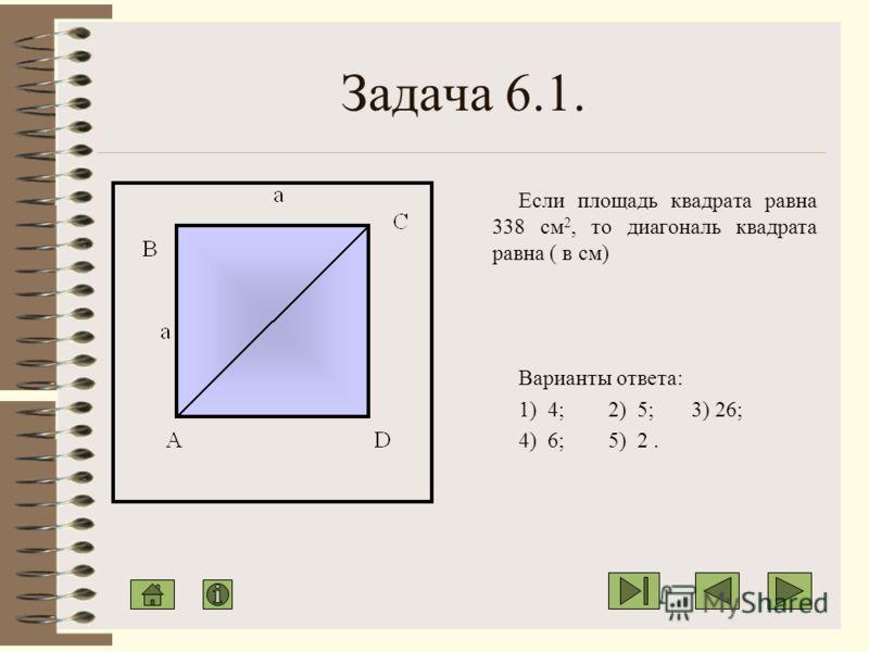 Свойства квадрата 1.диагонали квадрата пересекаются и точкой пересечения делятся пополам; 2.в квадрате противолежащие стороны и противолежащие углы равны; 3.сумма внутренних односторонних углов квадрата, прилежащих к одной стороне равна 180 ; 4.диаго