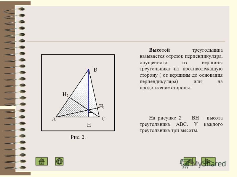 Геометрическая фигура, состоящая из трех точек, не лежащих на одной прямой, и трёх отрезков, попарно соединяющих эти точки, называется треугольником. Точки называются вершинами треугольника, а отрезки – сторонами треугольника. На рисунке 1 изображен