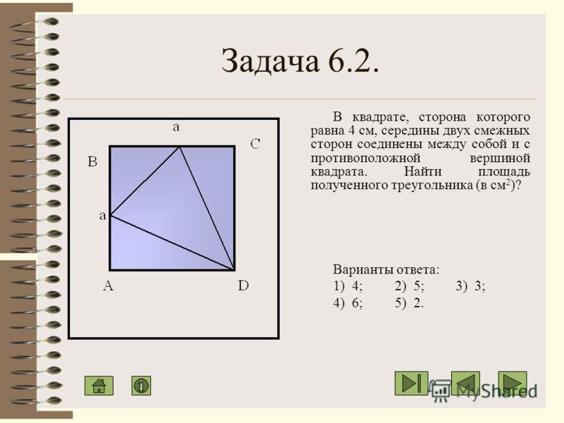Задача 6.1. Если площадь квадрата равна 338 см 2, то диагональ квадрата равна ( в см) Варианты ответа: 1) 4; 2) 5; 3) 26; 4) 6; 5) 2.