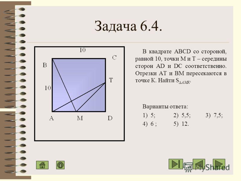 Задача 6.3. В треугольник с основанием 2 и высотой, проведенной к этому основанию, равной 3, вписан квадрат так, что две его вершины лежат на основании, а две другие на боковых сторонах. Чему равна часть площади треугольника, не накрытого квадратом?