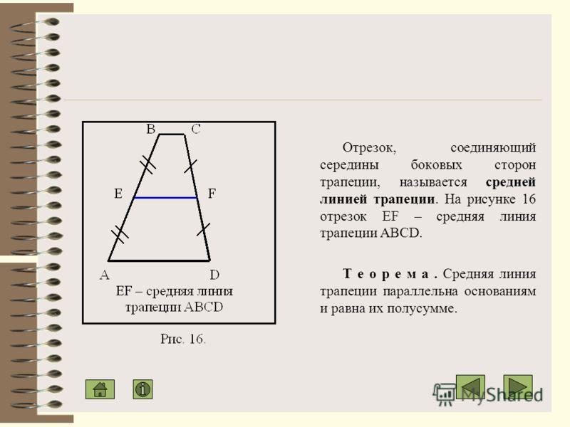 Трапецией называется четырехугольник, у которого две стороны параллельны, а две другие не параллельны. Параллельные стороны трапеции называются её основаниями, а две другие стороны – боковыми сторонами. Трапеция называется равнобедренной, если её бок