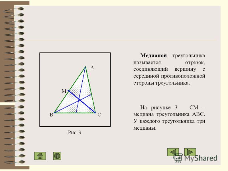 Высотой треугольника называется отрезок перпендикуляра, опущенного из вершины треугольника на противолежащую сторону ( от вершины до основания перпендикуляра) или на продолжение стороны. На рисунке 2 ВН – высота треугольника АВС. У каждого треугольни