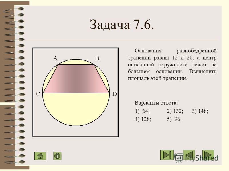 Задача 7.5. В равнобедренную трапецию с острым углом 30 вписана окружность радиуса 2. Найти площадь трапеции. Варианты ответа: 1) 8; 2) 12; 3) 16; 4) 24; 5) 32.
