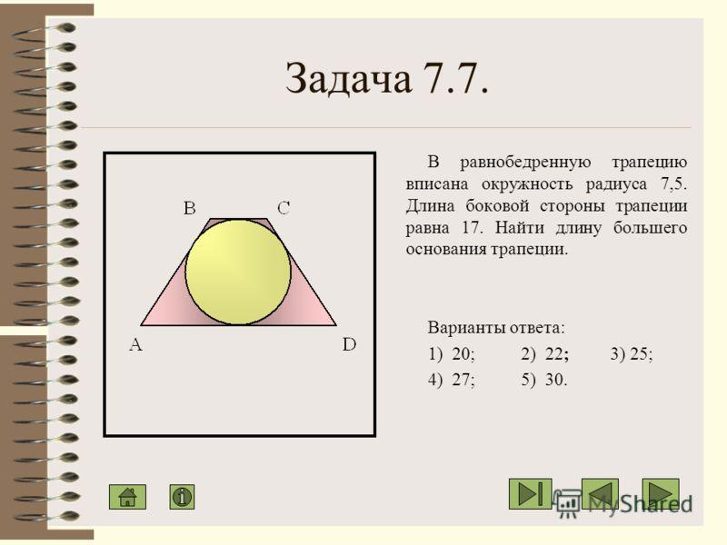 Задача 7.6. Основания равнобедренной трапеции равны 12 и 20, а центр описанной окружности лежит на большем основании. Вычислить площадь этой трапеции. Варианты ответа: 1) 64; 2) 132; 3) 148; 4) 128; 5) 96.