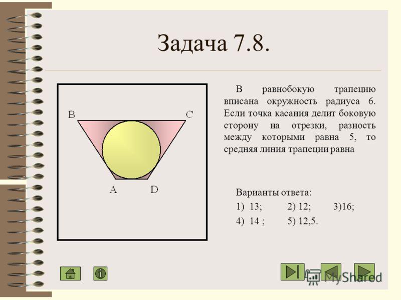 Задача 7.7. В равнобедренную трапецию вписана окружность радиуса 7,5. Длина боковой стороны трапеции равна 17. Найти длину большего основания трапеции. Варианты ответа: 1) 20; 2) 22; 3) 25; 4) 27; 5) 30.