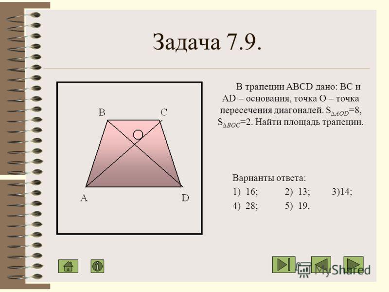 Задача 7.8. В равнобокую трапецию вписана окружность радиуса 6. Если точка касания делит боковую сторону на отрезки, разность между которыми равна 5, то средняя линия трапеции равна Варианты ответа: 1) 13; 2) 12; 3)16; 4) 14 ; 5) 12,5.
