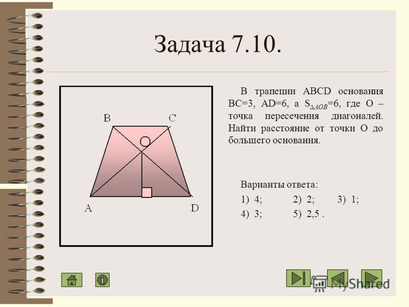 Задача 7.9. В трапеции ABCD дано: ВС и AD – основания, точка О – точка пересечения диагоналей. S AOD =8, S BOC =2. Найти площадь трапеции. Варианты ответа: 1) 16; 2) 13; 3)14; 4) 28; 5) 19.