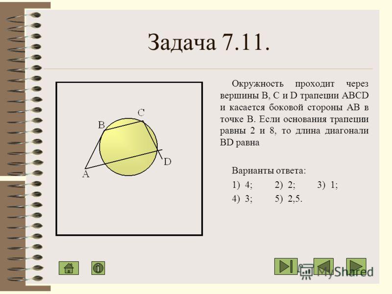 Задача 7.10. В трапеции ABCD основания ВС=3, AD=6, а SAOВ =6, где О – точка пересечения диагоналей. Найти расстояние от точки О до большего основания. Варианты ответа: 1) 4; 2) 2; 3) 1; 4) 3; 5) 2,5.