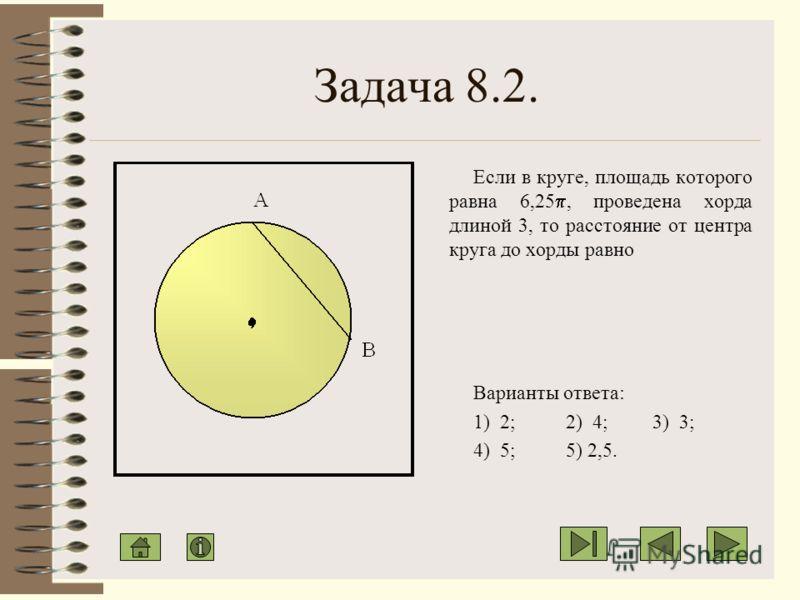 Задача 8.1. Если из точки В, взятой на окружности, проведены диаметр ВС и хорда ВА, которая стягивает дугу в 46, то угол между диаметром и хордой равен Варианты ответа: 1) 45 ; 2) 23 ; 3) 72 ; 4) 67 ; 5) 60.