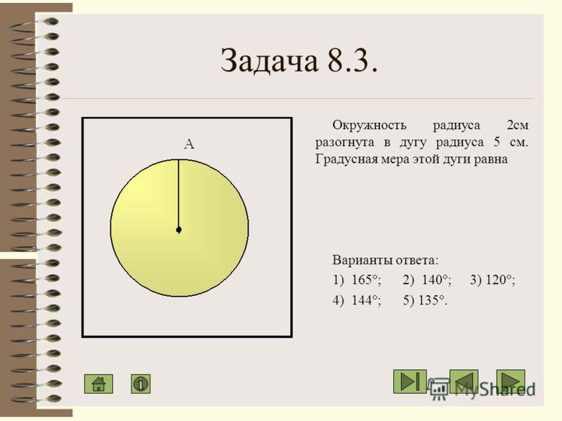 Задача 8.2. Если в круге, площадь которого равна 6,25, проведена хорда длиной 3, то расстояние от центра круга до хорды равно Варианты ответа: 1) 2; 2) 4; 3) 3; 4) 5; 5) 2,5.