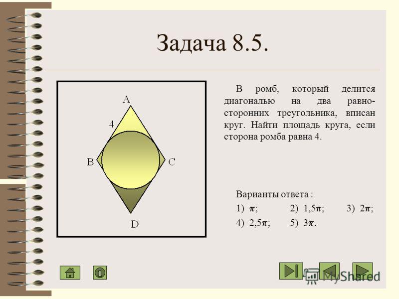 Задача 8.4. Если в окружности централь- ный угол на 30 больше вписанного в окружность угла, опирающегося на ту же дугу, то эта дуга содержит Варианты ответа: 1) 90 ; 2) 63 ; 3) 70 ; 4) 100 ; 5) 60.