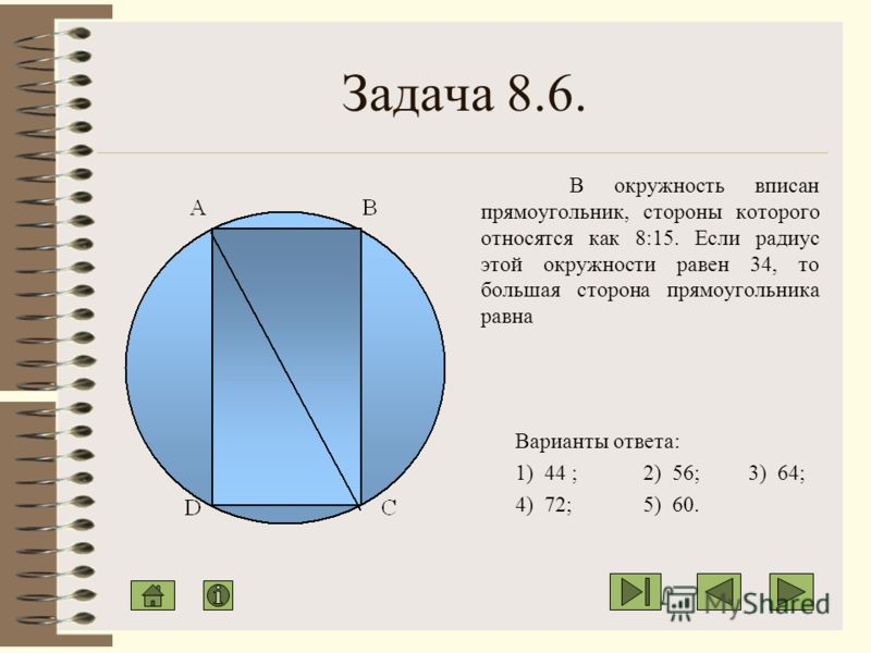 Задача 8.5. В ромб, который делится диагональю на два равно- сторонних треугольника, вписан круг. Найти площадь круга, если сторона ромба равна 4. Варианты ответа : 1) ; 2) 1,5 ; 3) 2 ; 4) 2,5 ; 5) 3.