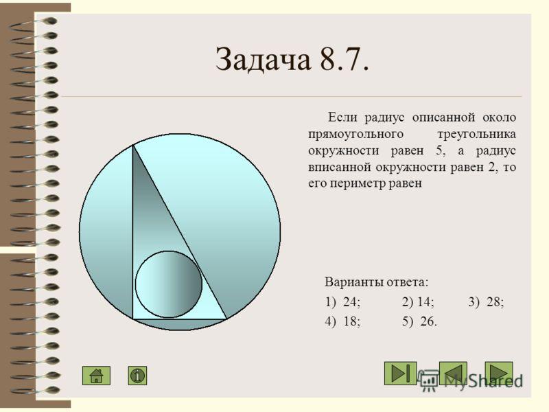 Задача 8.6. В окружность вписан прямоугольник, стороны которого относятся как 8:15. Если радиус этой окружности равен 34, то большая сторона прямоугольника равна Варианты ответа: 1) 44 ; 2) 56; 3) 64; 4) 72; 5) 60.