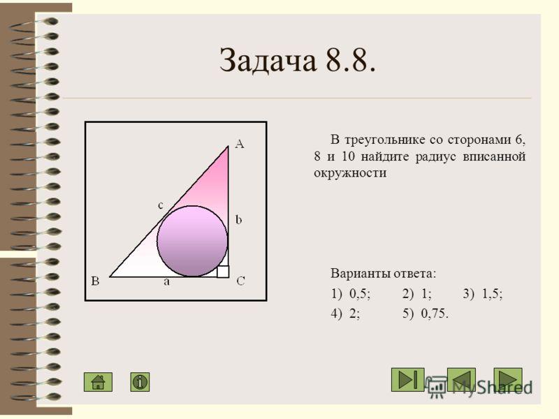 Задача 8.7. Если радиус описанной около прямоугольного треугольника окружности равен 5, а радиус вписанной окружности равен 2, то его периметр равен Варианты ответа: 1) 24; 2) 14; 3) 28; 4) 18; 5) 26.