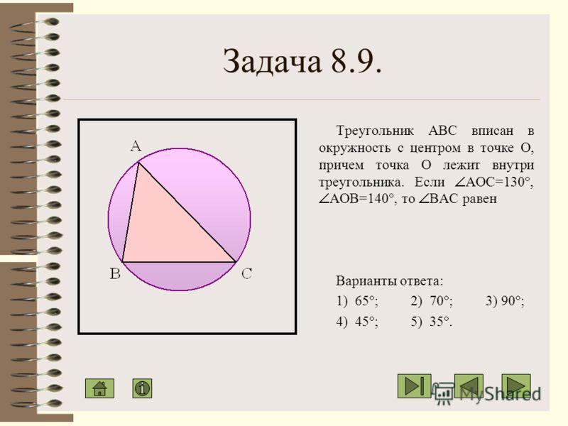 Задача 8.8. В треугольнике со сторонами 6, 8 и 10 найдите радиус вписанной окружности Варианты ответа: 1) 0,5; 2) 1; 3) 1,5; 4) 2; 5) 0,75.