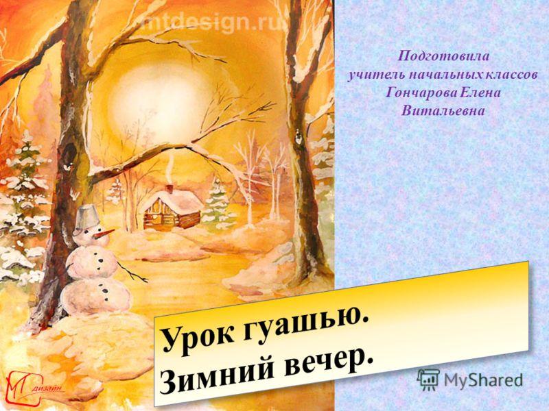 Подготовила учитель начальных классов Гончарова Елена Витальевна