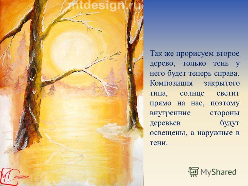 Так же прорисуем второе дерево, только тень у него будет теперь справа. Композиция закрытого типа, солнце светит прямо на нас, поэтому внутренние стороны деревьев будут освещены, а наружные в тени.