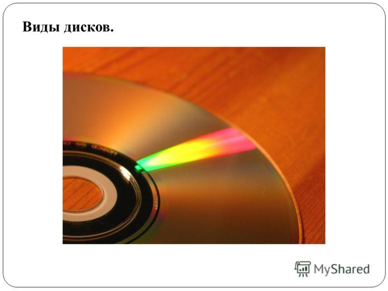 Виды дисков.