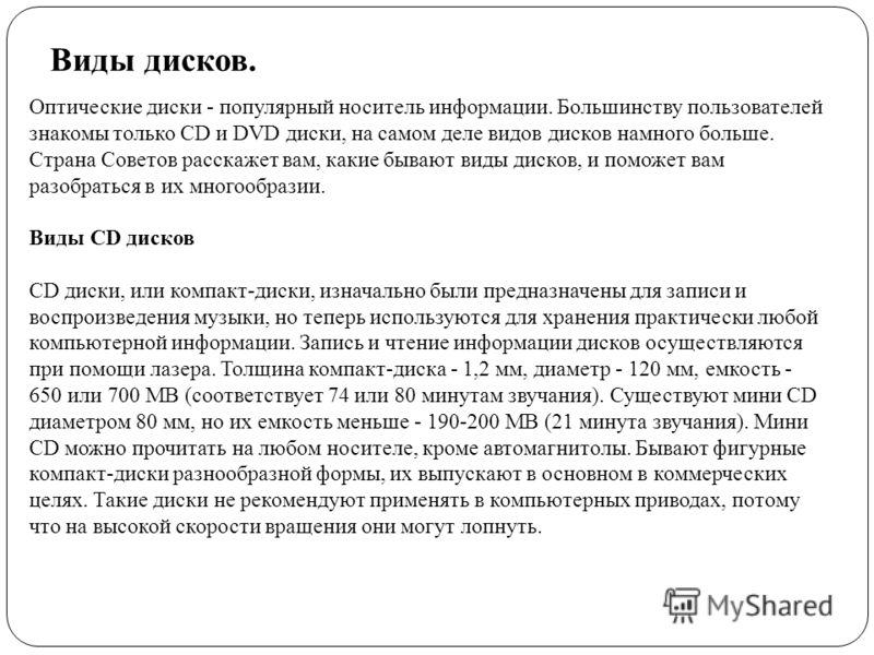 Оптические диски - популярный носитель информации. Большинству пользователей знакомы только CD и DVD диски, на самом деле видов дисков намного больше. Страна Советов расскажет вам, какие бывают виды дисков, и поможет вам разобраться в их многообразии