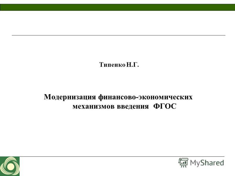 Типенко Н.Г. Модернизация финансово-экономических механизмов введения ФГОС