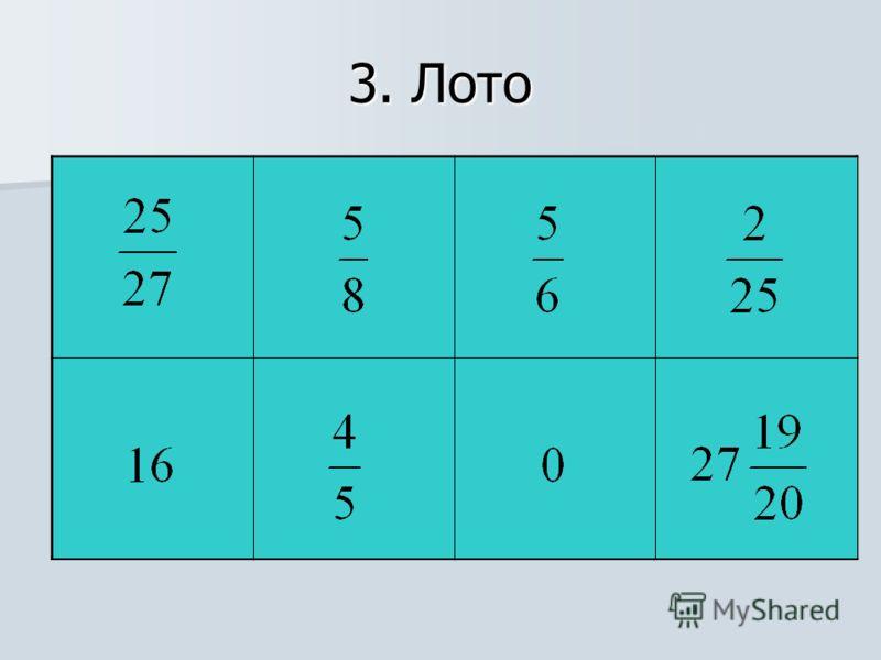 3. Лото