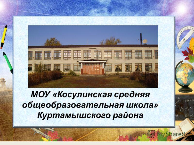 МОУ «Косулинская средняя общеобразовательная школа» Куртамышского района