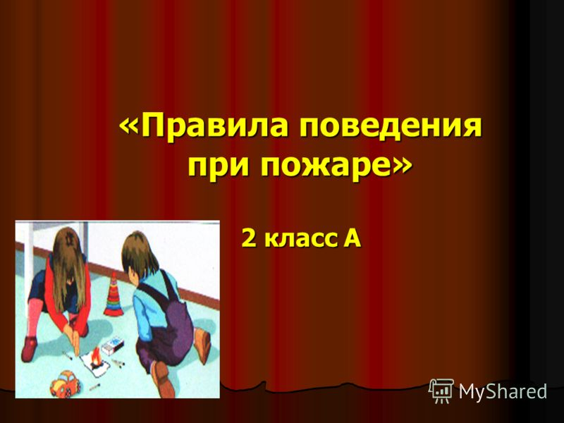 «Правила поведения при пожаре» 2 класс А