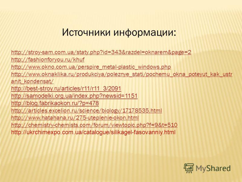 Источники информации: http://stroy-sam.com.ua/staty.php?id=343&razdel=oknarem&page=2 http://fashionforyou.ru/khuf http://www.okno.com.ua/perspire_metal-plastic_windows.php http://www.oknaklika.ru/produkciya/poleznye_stati/pochemu_okna_poteyut_kak_ust