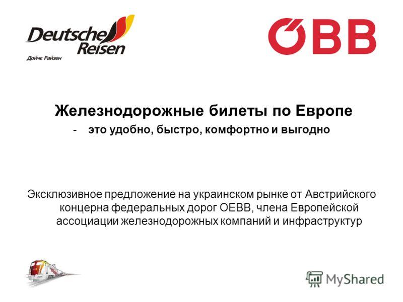 Железнодорожные билеты по Европе -это удобно, быстро, комфортно и выгодно Эксклюзивное предложение на украинском рынке от Австрийского концерна федеральных дорог OEBB, члена Европейской ассоциации железнодорожных компаний и инфраструктур