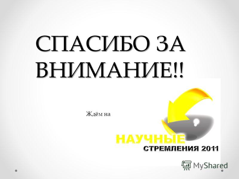 СПАСИБО ЗА ВНИМАНИЕ!! Ждём на