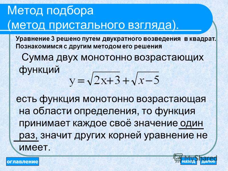 Ответы (продолжение): Найдём корни уравнения по обратной теореме Виета: Проверка: Уравнение не имеет смысла. Ответ: -1. оглавление далееназад