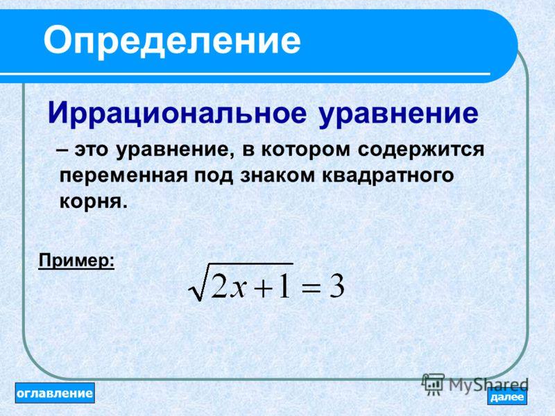 оглавление Определение Основной метод решения иррациональных уравнений Основной метод решения иррациональных уравнений Посторонний корень иррационального уравнения Способы обнаружения постороннего корня Алгоритм решения иррациональных уравнений Метод