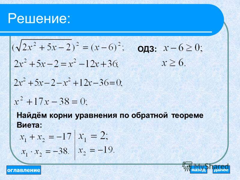 Пример: Решить иррациональное уравнение: оглавление далееназад