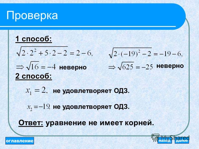 Решение: Найдём корни уравнения по обратной теореме Виета: ОДЗ: оглавление далееназад