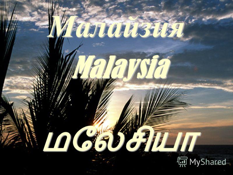 Малайзия Malaysia