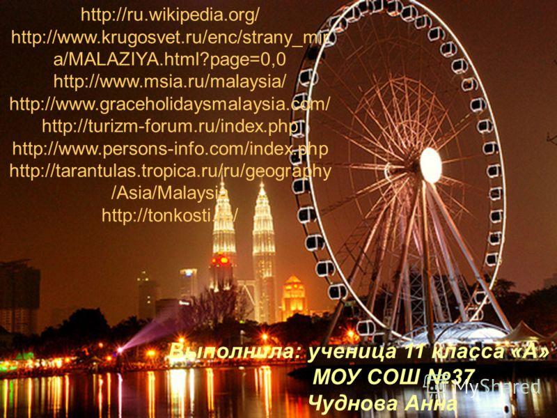 http://ru.wikipedia.org/ http://www.krugosvet.ru/enc/strany_mir a/MALAZIYA.html?page=0,0 http://www.msia.ru/malaysia/ http://www.graceholidaysmalaysia.com/ http://turizm-forum.ru/index.php http://www.persons-info.com/index.php http://tarantulas.tropi