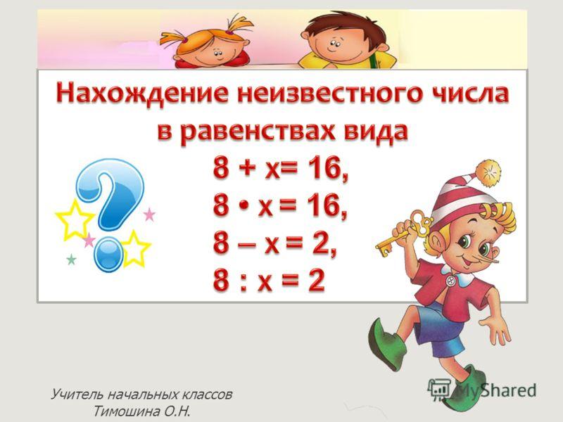 Учитель начальных классов Тимошина О.Н.